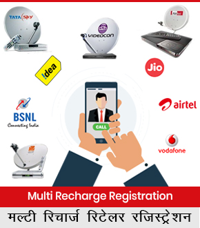 Multi Recharge Registration