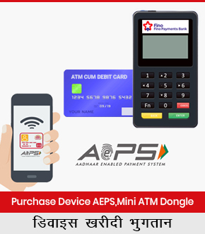 Pay for  Device's  AEPS,Mini ATM & Other