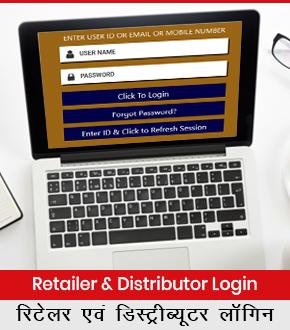 Retailer & Distributor Login