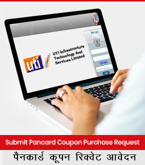 Submit Pancard Coupon Purchase Request